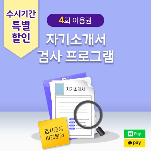 자소서검사 프로그램 (4회이용권)